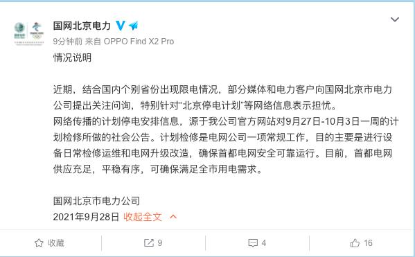 国网北京电力:首都电网供应充足 可确保满足全市用电需求