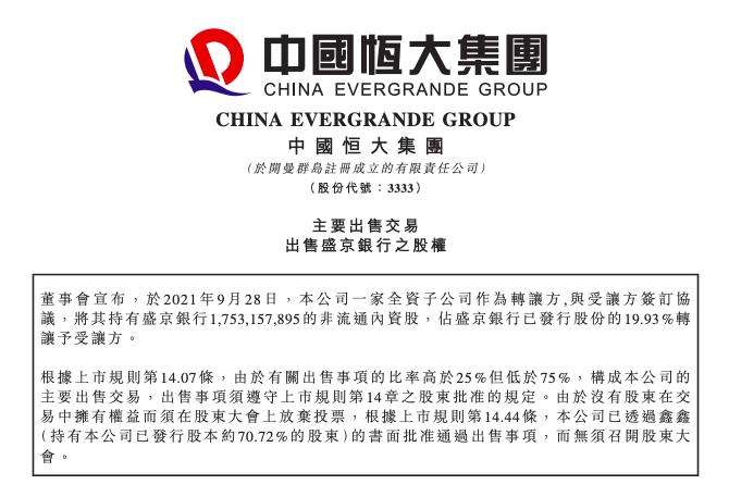 接连套现!中国恒大以99.93亿元出售盛京银行19.93%股权