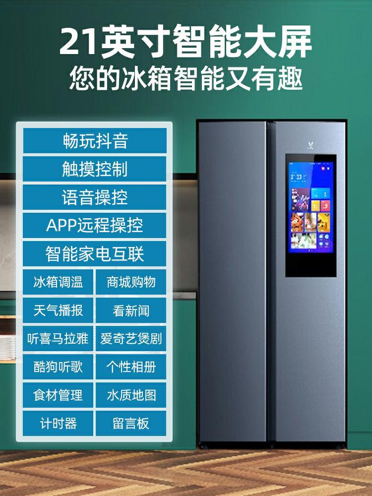 """云米大屏冰箱强制播放广告?官方回应称右上角可""""一键关闭"""""""