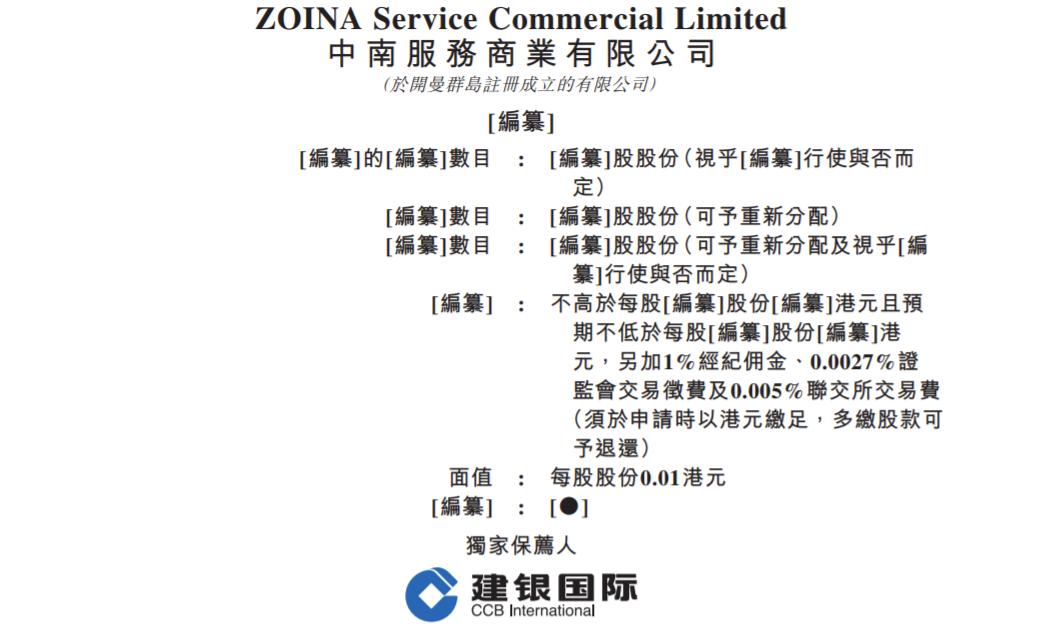 中南服务赴港上市:2020年营收8.63亿 招股书披露涉诉被业主索赔120万