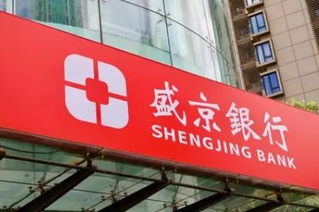 盛京银行:地方国企接盘、第一大股东生变
