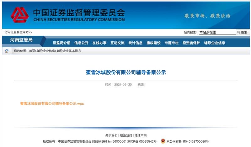 蜜雪冰城拟A股IPO:已于9月底进行辅导备案