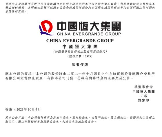 中国恒大、恒大物业股份短暂停止买卖 以待刊发重大交易公告