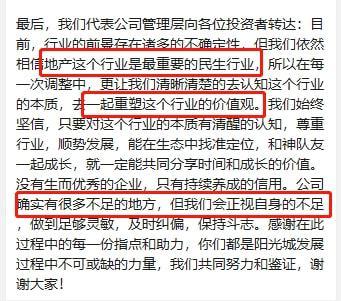 """阳光城回应停工背后是债务""""流言"""" 楼市持续低迷下其前9月权益销售额同比降3.3%"""