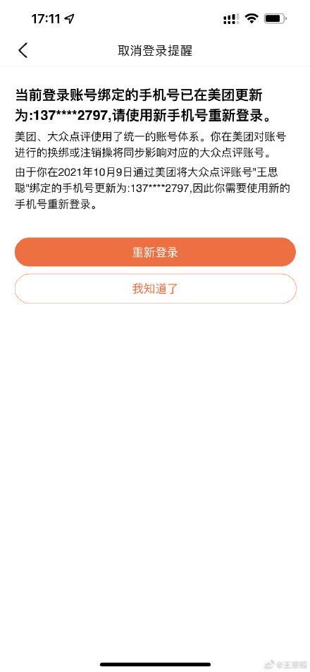 王思聪吐槽大众点评账号被改绑手机,平台回应:已第一时间予以保护性冻结
