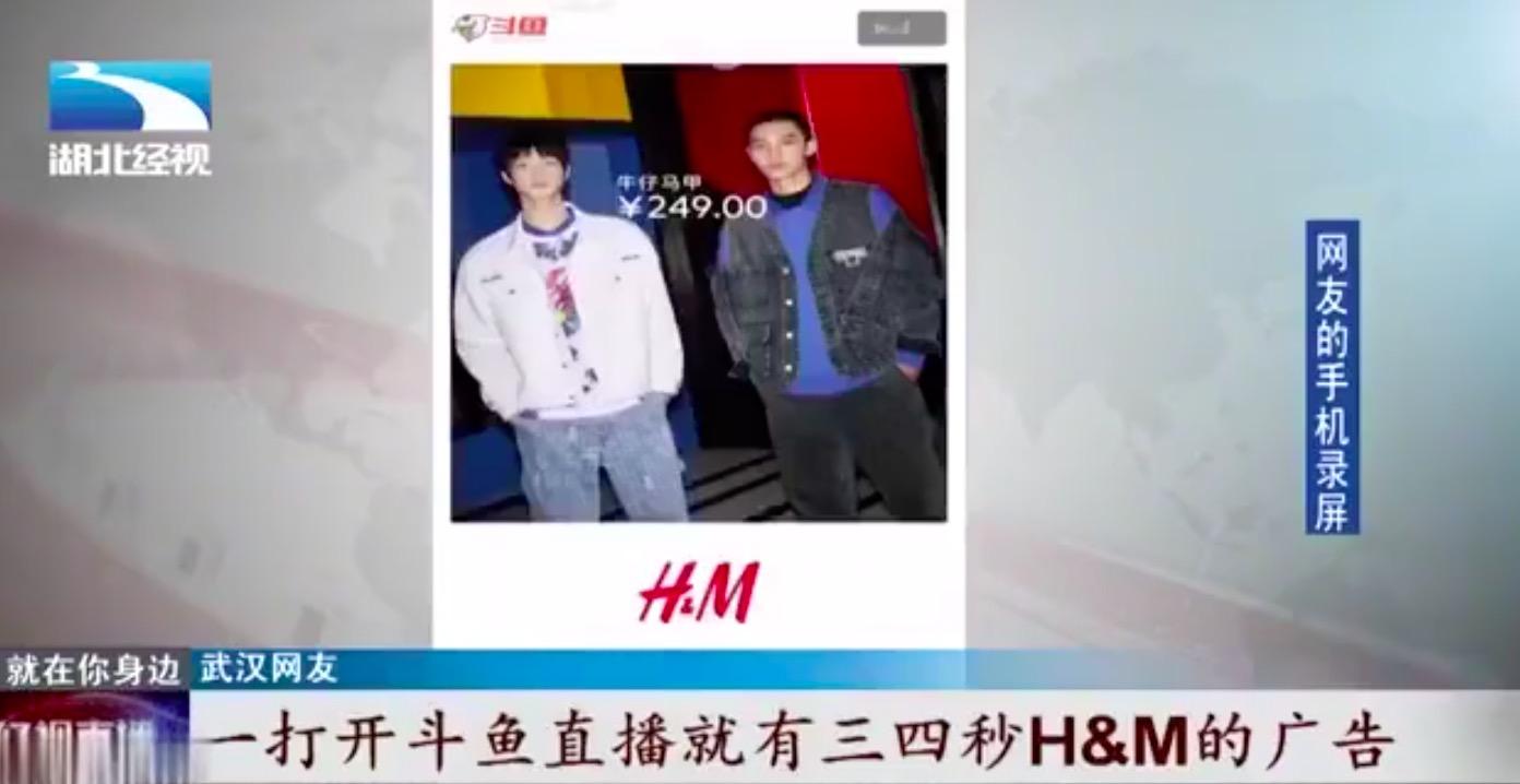 国庆期间给H&M挂开屏广告,斗鱼道歉:内部审核问题