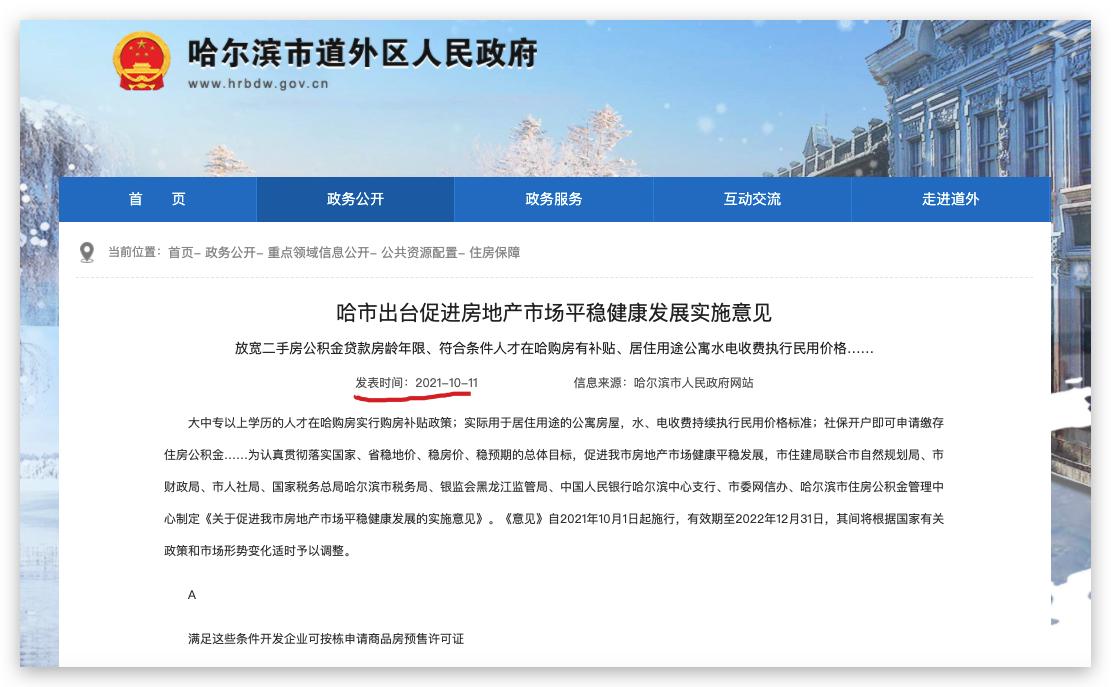"""哈尔滨""""十六条""""率先稳市场:按栋申请预售等帮企业回笼资金 博士买房补10万"""