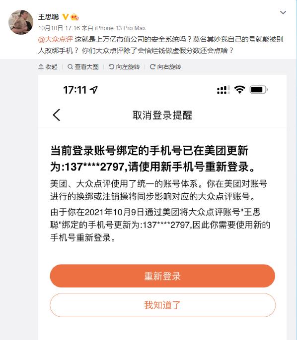王思聪控诉大众点评个人账号遭盗绑,安全专家:存在个人信息遭撞库可能