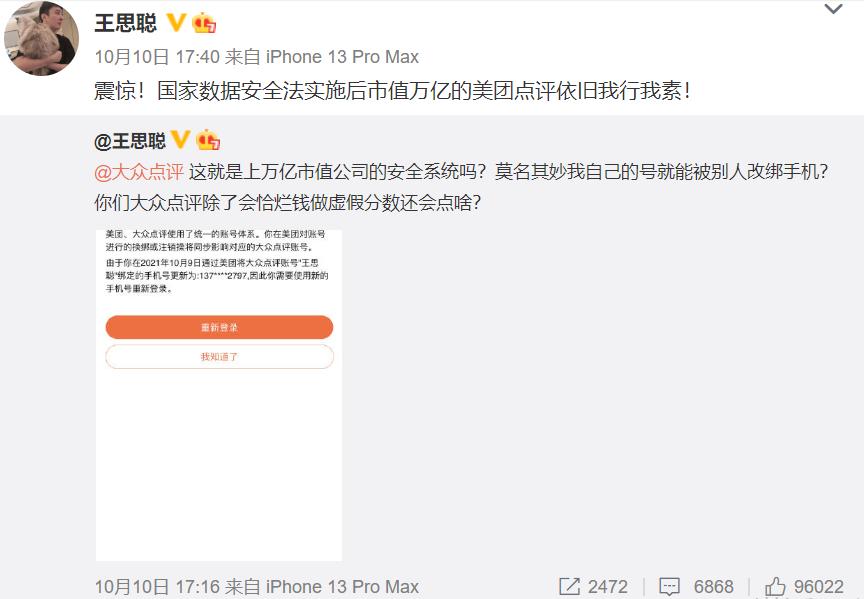 王思聪怒怼后大众点评紧急道歉!网友:欺软怕硬