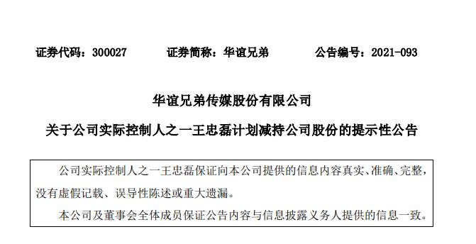 华谊兄弟实控人王忠磊拟减持不超过2%,为个人资金需求
