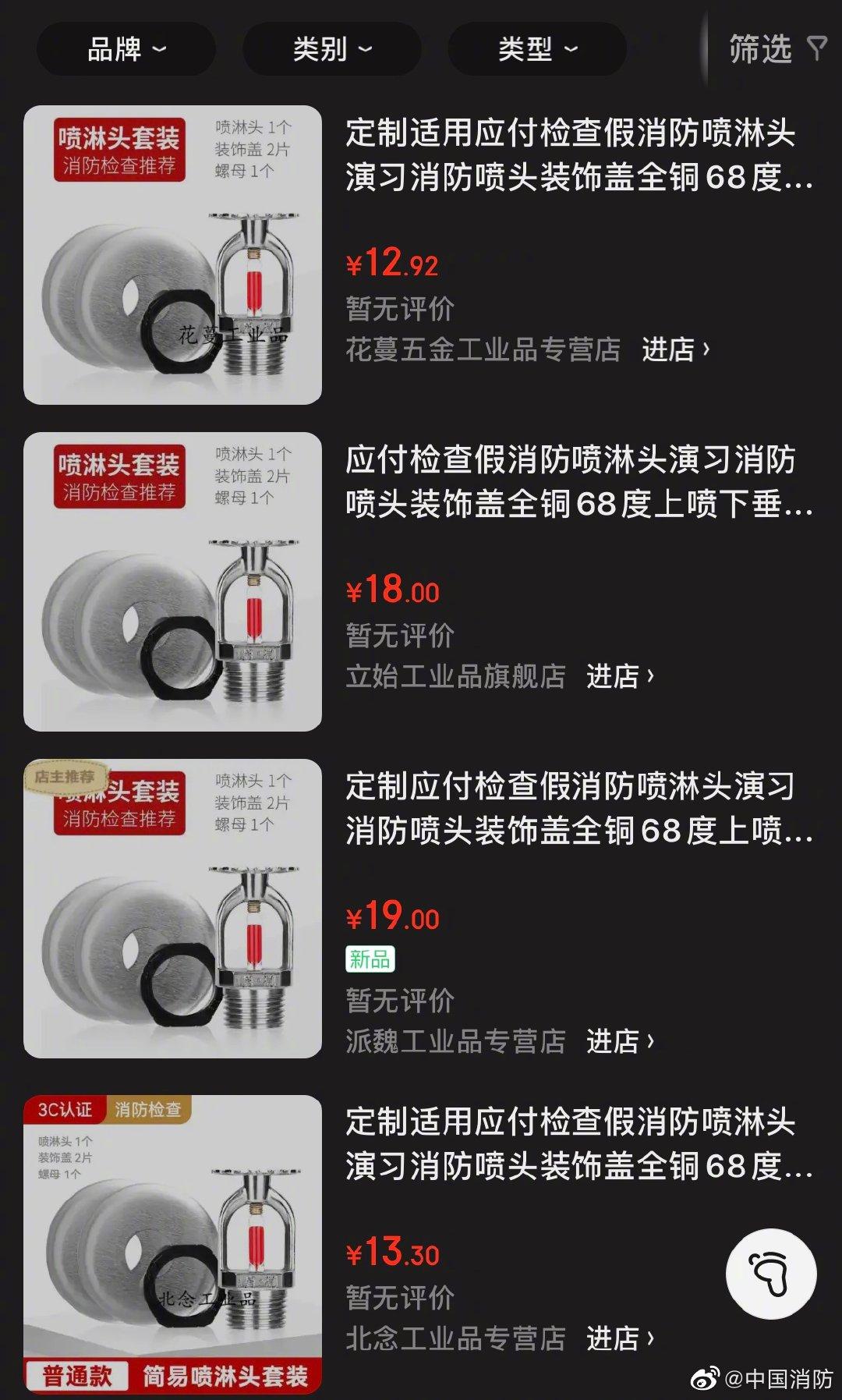 中国消防点名批评淘宝、京东、拼多多