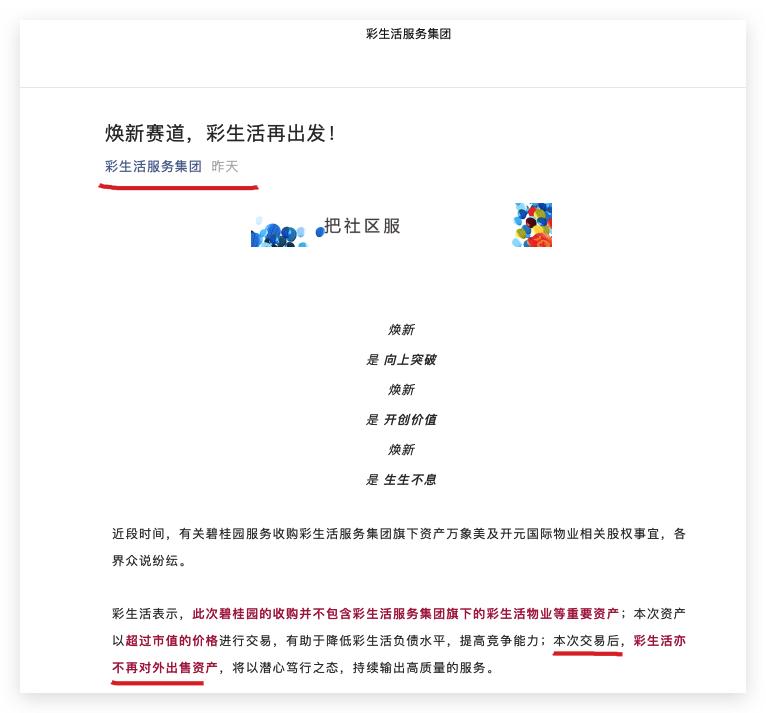 彩生活透过官微接连两日发文称与碧桂园服务交易后不再对外出售资产