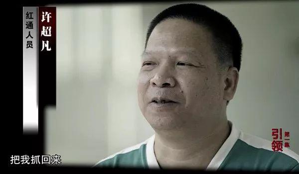 贪污、挪用超10亿元!中国银行开平支行原行长许超凡获刑13年