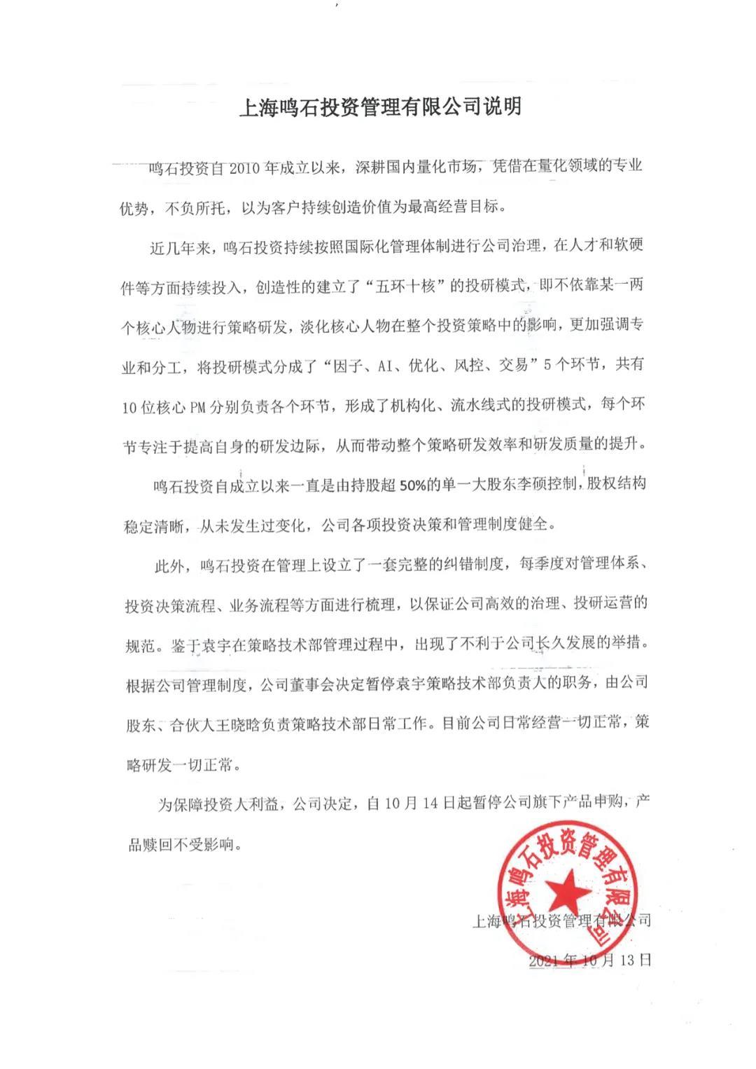 公司陷控制权纠纷?鸣石投资回应:明起暂停旗下产品申购