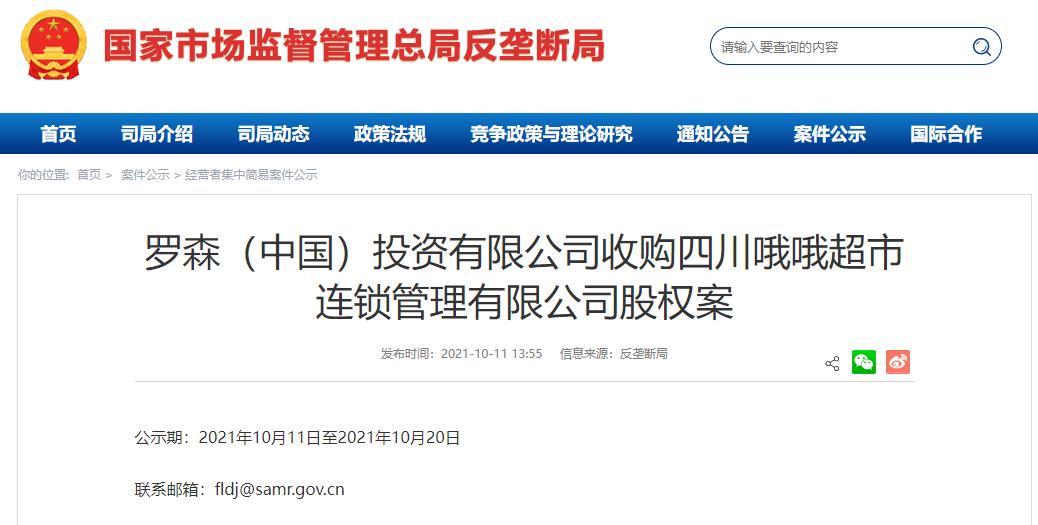 罗森加码中国便利店市场,接盘百世旗下零售业务
