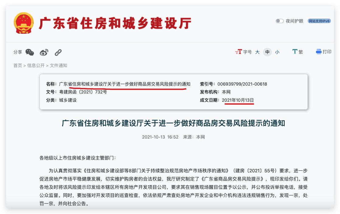 警惕!广东发布商品房交易13项风险