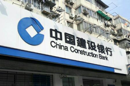 建设银行:恒大贷款余额相对较小 抵押充足风险可控