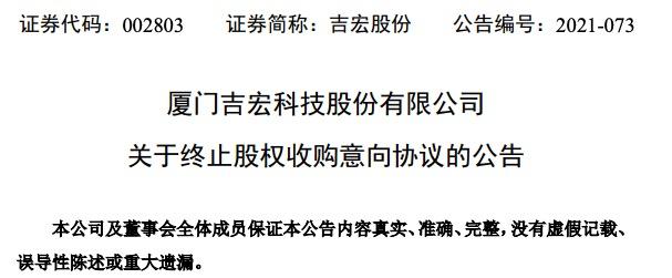 市场环境发生变化,吉宏股份终止收购钓台贡70%股权