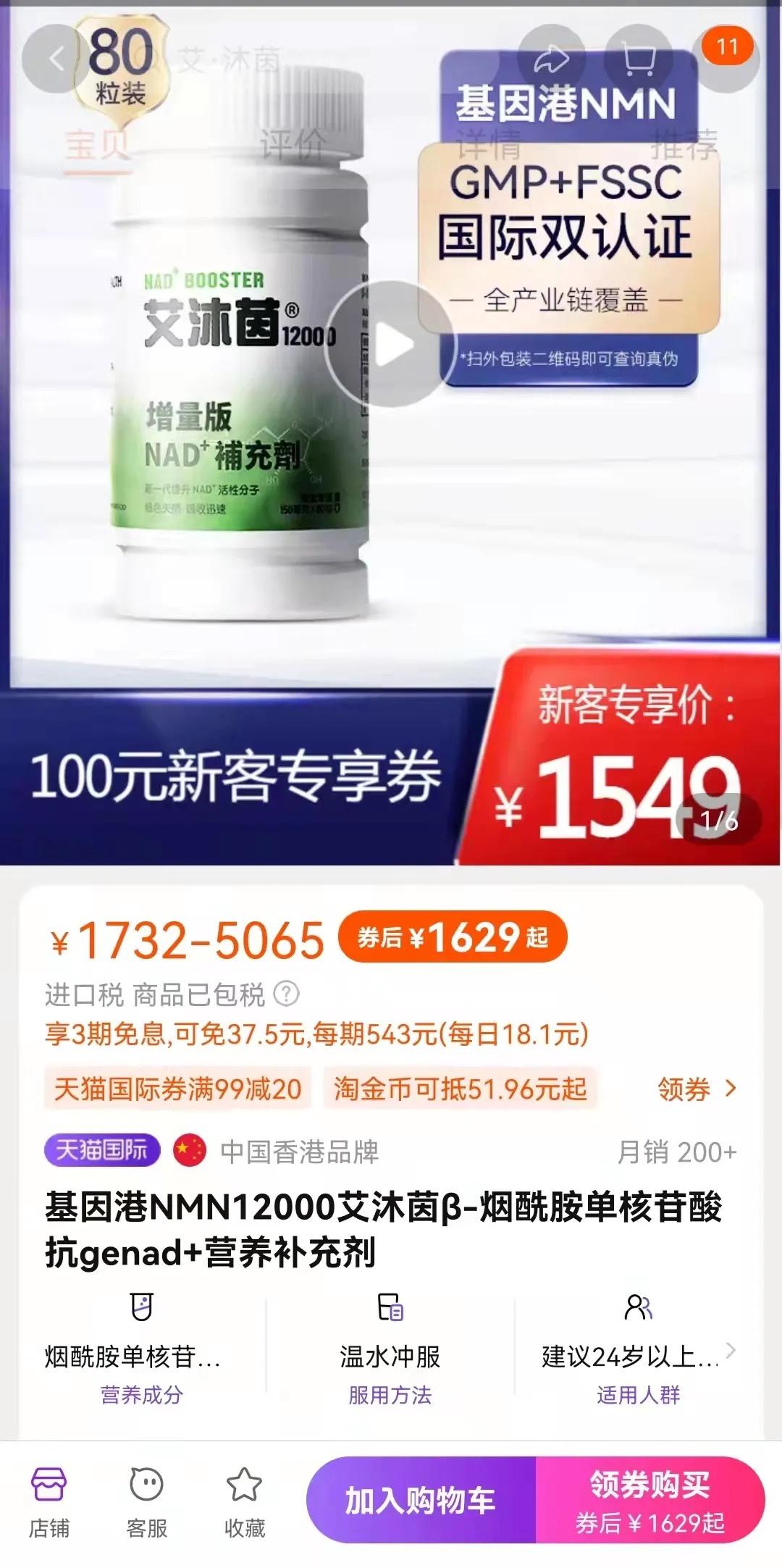 宣传产品能逆转血管老化等,上海途零科技被罚35148元