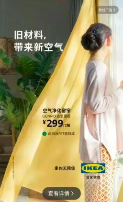 虚假违法广告典型案例:宜家宣传窗帘具备空气净化功能被罚172.5万