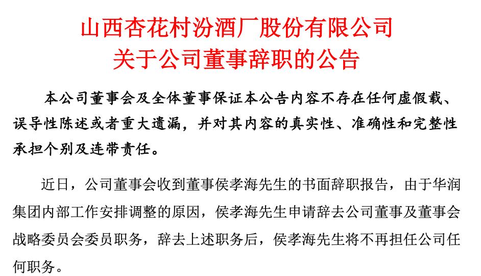 侯孝海辞任山西汾酒董事职务 董秘办:是否增补不清楚