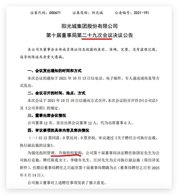 阳光城管理结构调整林腾蛟进一步实权:多名老将获提拔 万科背景徐国宏获重任