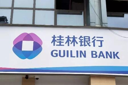 桂林银行不良贷款规模续增 吴东挂帅两年增收不增利