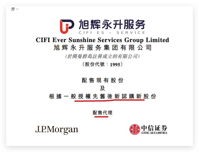 旭辉永升服务拟每股折让8.8%配售8352万股募资13.04亿港元