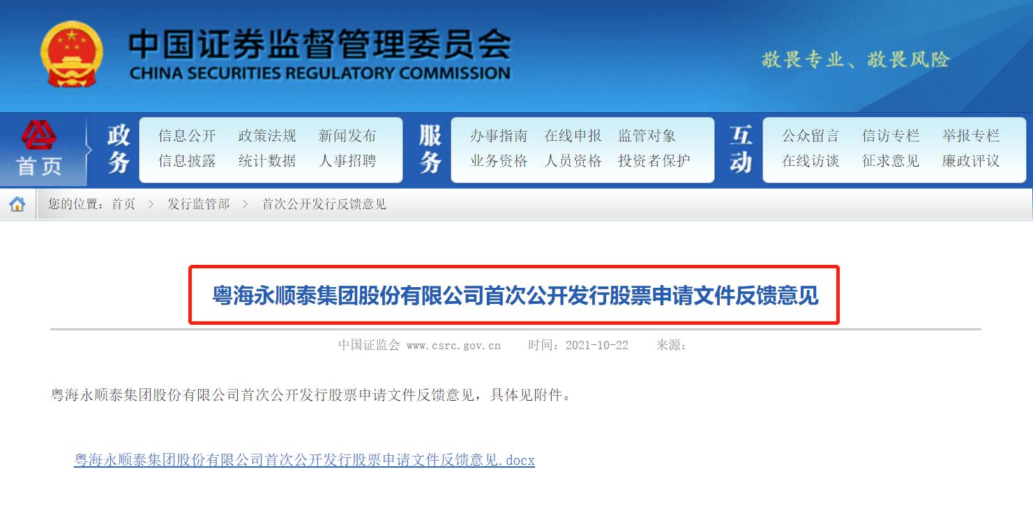 粤海永顺泰曾三次遭环保处罚 证监会首发反馈追问不构成重大处罚的理由
