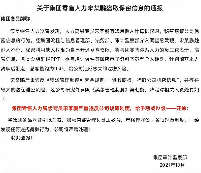 安踏集团一员工盗取公司95G保密信息被开除