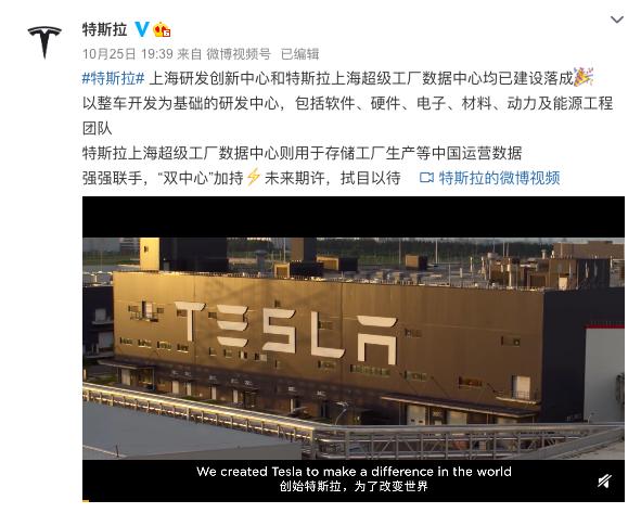 特斯拉上海超级工厂数据中心建成 用于存储工厂生产等中国运营数据