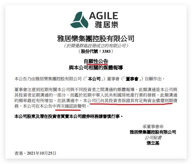 雅居乐向投资者保证有足够资金偿还到期债务 前9月销售同比放缓