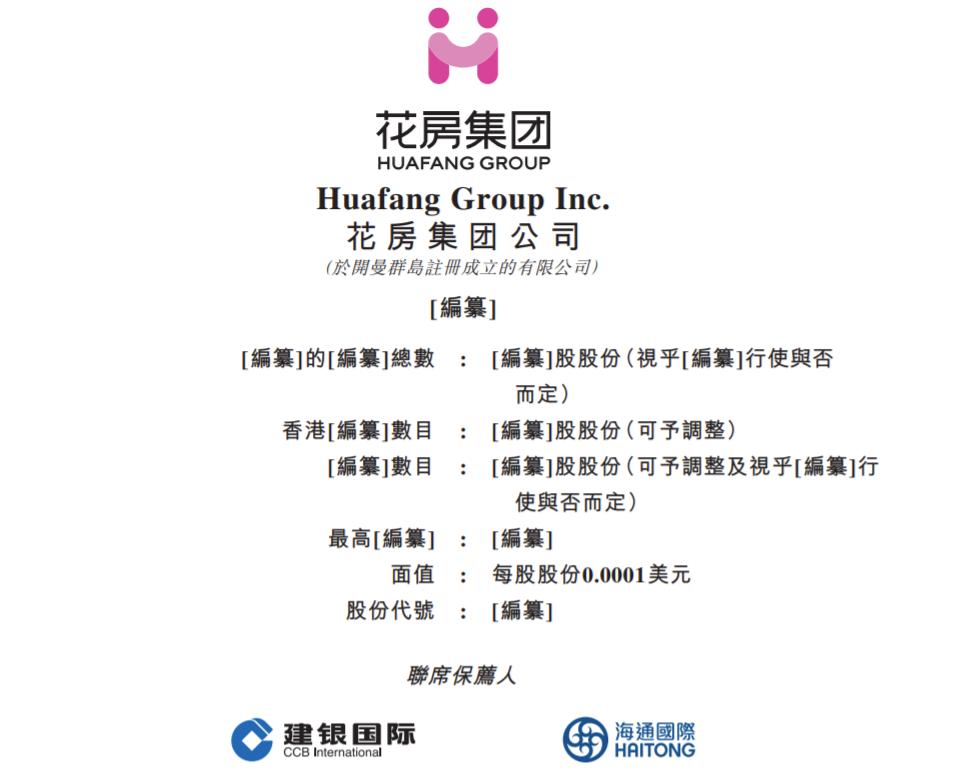 花房集团递表港交所:注册用户3.72亿 今年前8个月净利润2.6亿