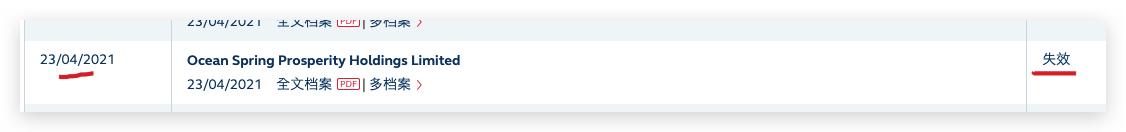 """据悉海伦堡旗下物业""""海悦生活""""招股书已被标注""""失效"""""""