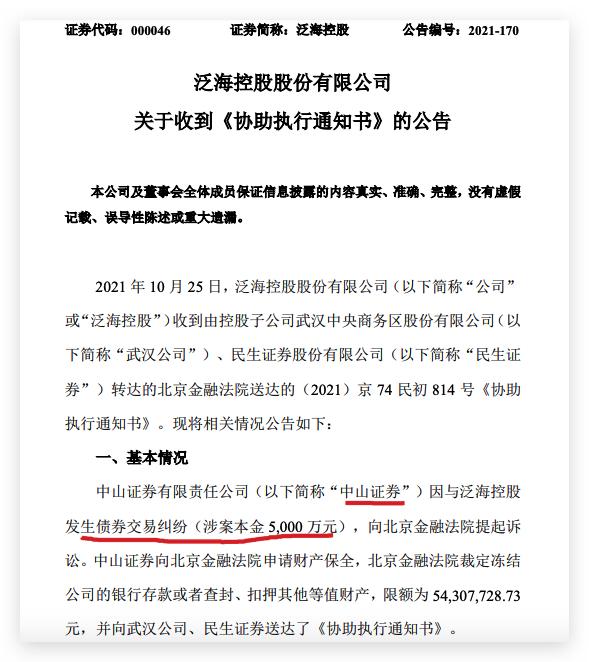 卢志强旗下资产再遭冻结、拍卖:泛海控股持有武汉子公司、民生证券股份被冻结