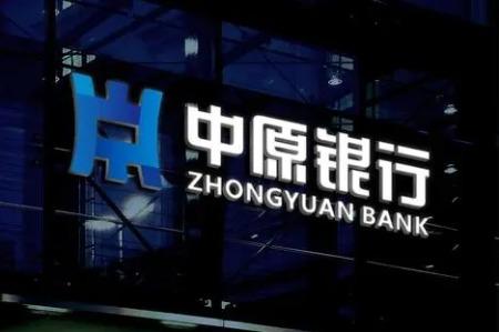 中原银行拟吸收合并三家城商行,资产规模将超万亿